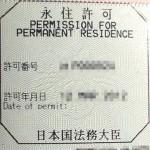 日本における永住権とは