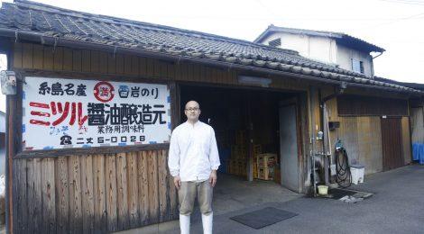 福岡県糸島市 ミツル醤油醸造元 城慶典 インタビュー 前半